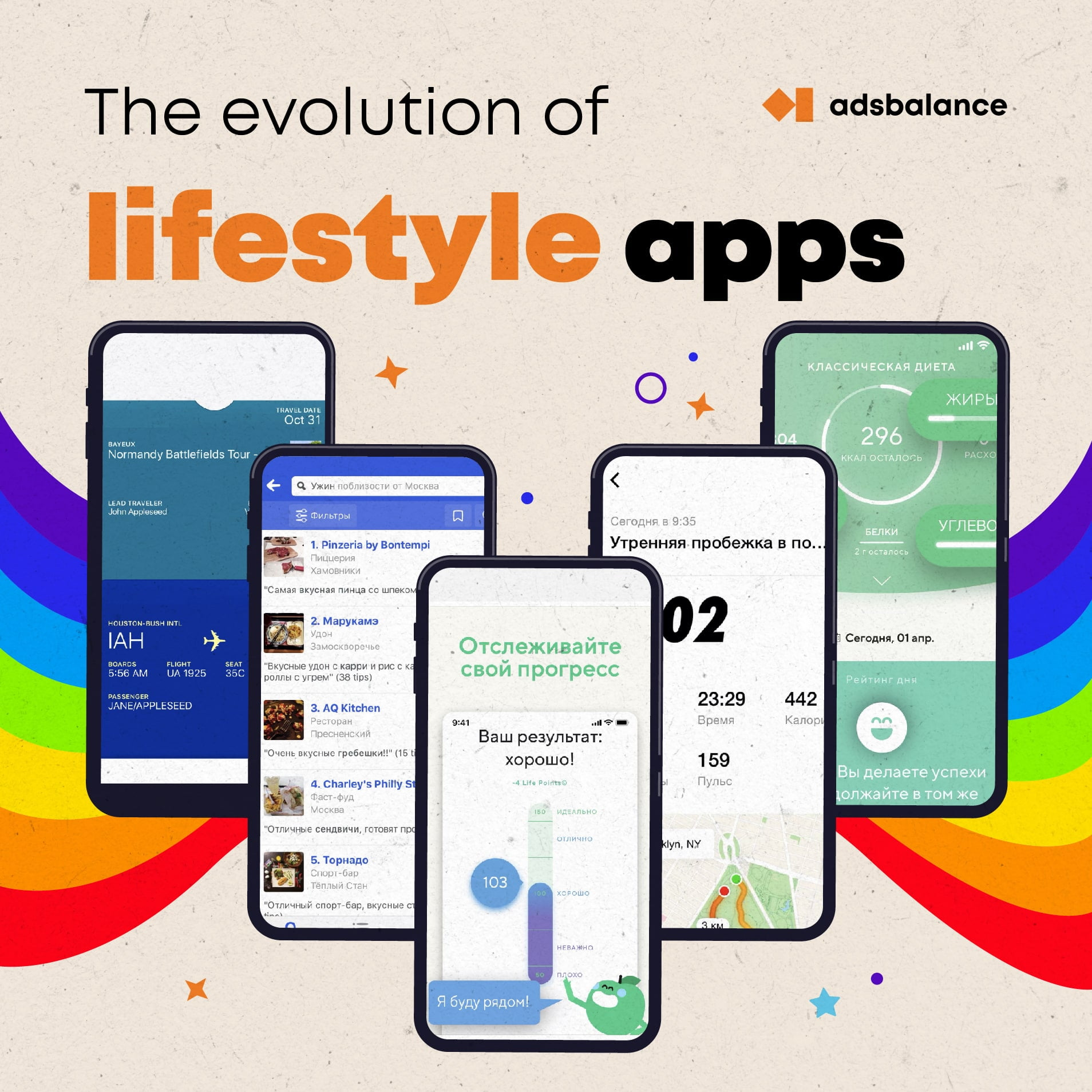 The evolution of Lifestyle apps