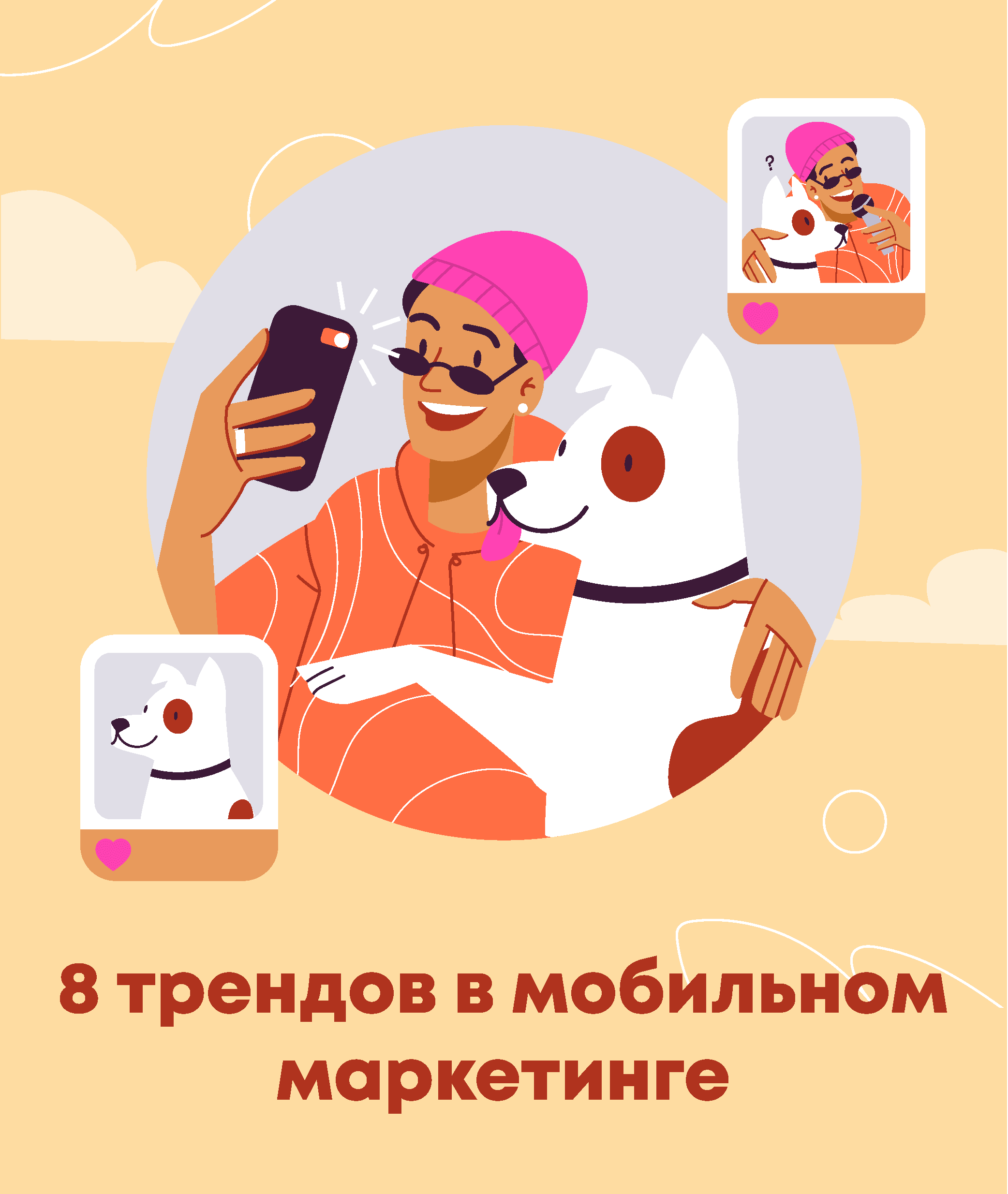 8 главных трендов в мобильном маркетинге в 2021 году:  к чему готовиться компаниям, разработчикам и пользователям